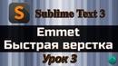 Sublime Text 3 Emmet, как установить Emmet в Sublime Text 3, Видео курс по Sublime Text 3, Урок №3