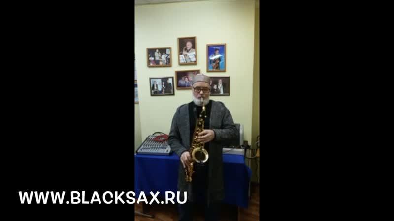 Николай Егоров играет на Blacksax Exclusive by Tim Hazanov