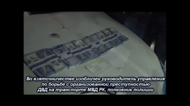 Астанада ұйымдасқан қылмыспен күрес Басқармасының бастығы пара алу үстінде ұсталды