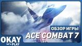 Ace Combat 7 Skies Unknown - Мнениеобзор