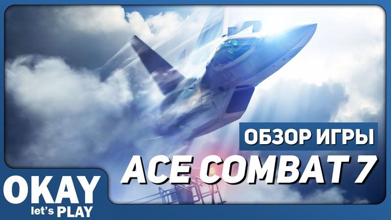 Ace Combat 7: Skies Unknown - Мнение\обзор