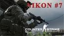 Counter-Strike: GO | Мочу Спецназ и Террористов | Global Offensive | 7