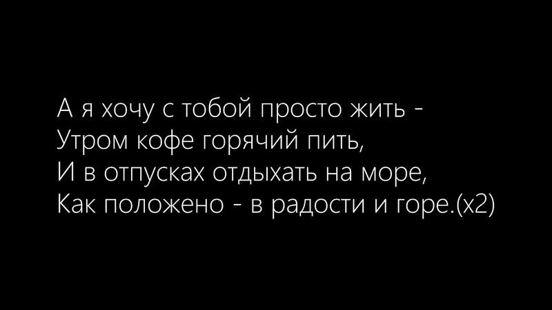 В радости и в горе ❤ ))