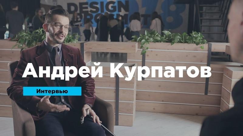 Андрей Курпатов о вдохновении, творческом потенциале и «синдроме самозванца» | Интервью | Prosmotr