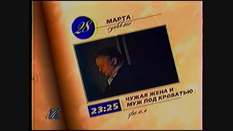 Программа передач (Культура, 28.03.1998) Окончание