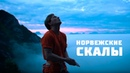 Норвежские скалы. Magnus Midtbø | перевод русские субтитры | скалолазание