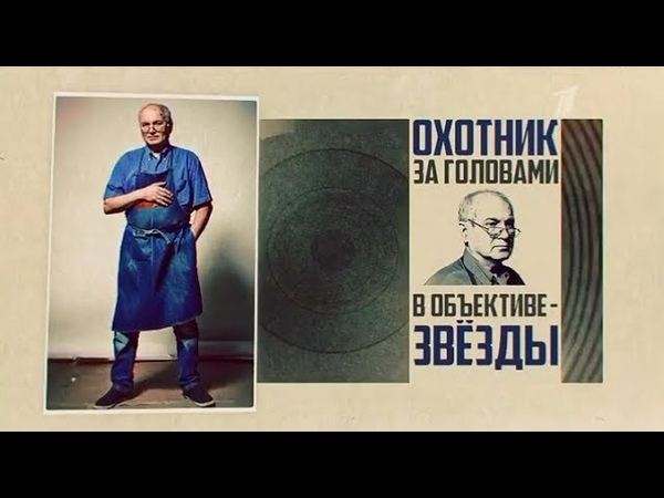 Охотник за головами В объективе - звёзды (25.05.2019)