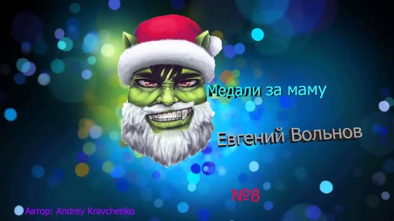 Евгений Вольнов №8 Медали за маму