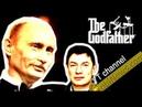 Путин и его мaфuя - тривиальные люди. Игорь Эйдман. Тевосян и SobiNews