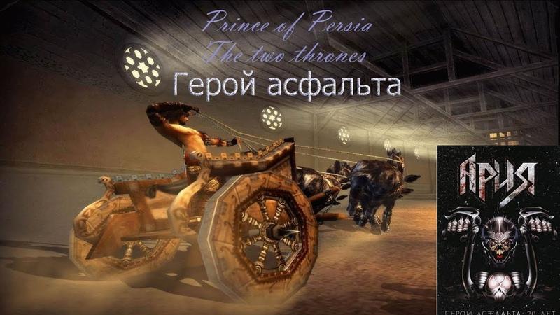 Ария,Герой асфальта,Принц Персии, Два Трона,Вторая погоня,Третий босс
