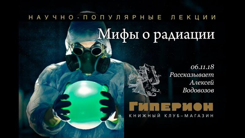 Мифы о радиации Гиперион 06 11 18