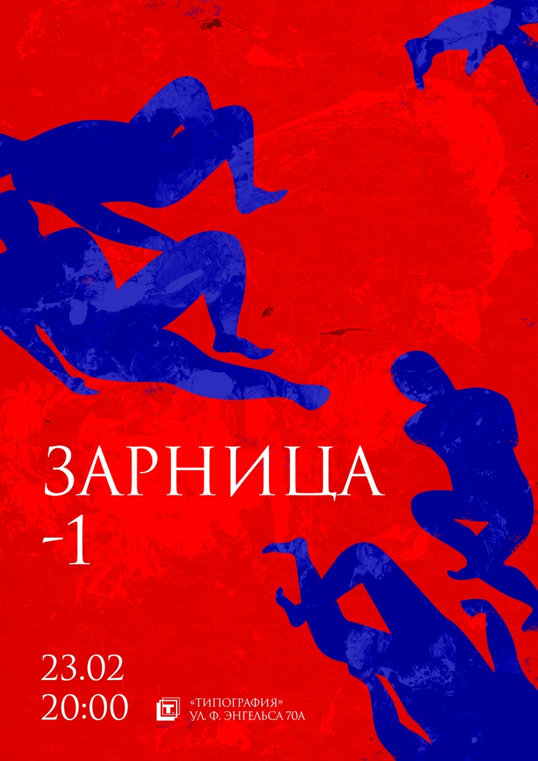 Афиша Тула Зарница / -1 / 23.02 / Типография