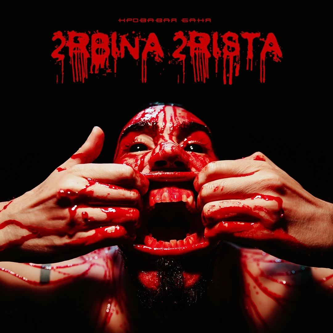 2rbina 2rista - Кровавая баня (Single)