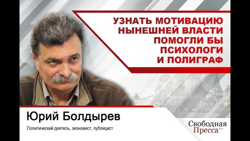 ЮрийБолдырев: «Узнать мотивацию нынешней власти помогли бы психологи и полиграф»