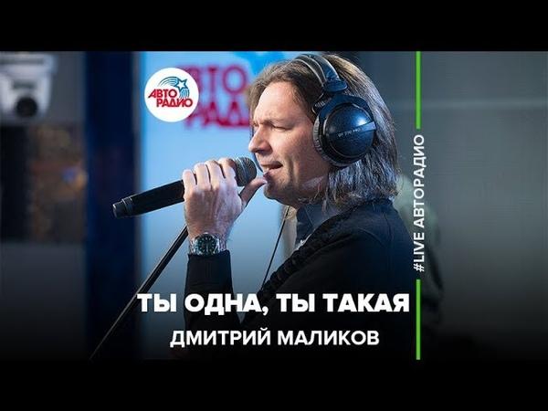 Дмитрий Маликов Ты Одна Ты Такая LIVE Авторадио