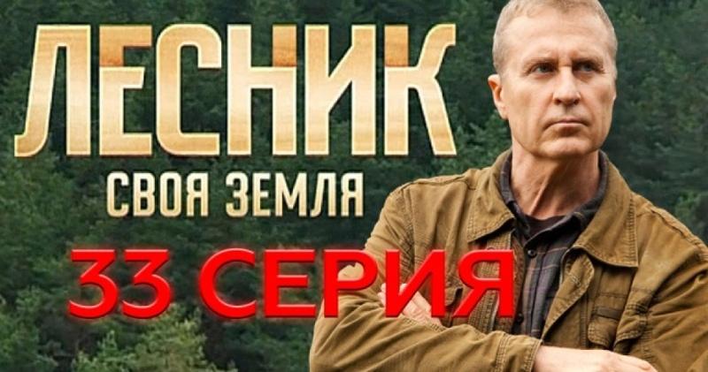 Остросюжетный сериал «Лесник. Своя земля». 33-я серия