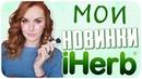 Удачные покупки с iHerb Я в восторге Отзыв на коробку косметики с айхерб Дарья Дзюба