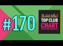 Top Club Chart 170 - Top 25 Dance Tracks (30.06.2018)
