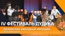 Татул Амбарцумян Армянские народные мелодии IV Фестиваль дудука в Кремле