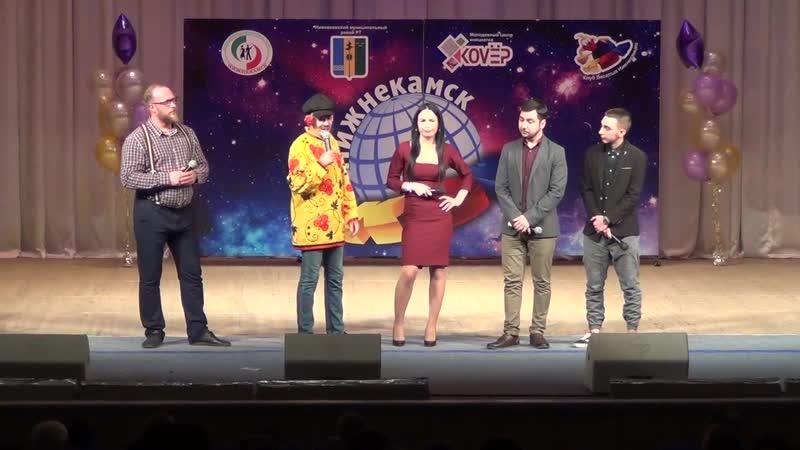 15 КВН на Кубок Главы Нижнекамской Лиги Проспект Химиков 9 12 2018 Нижнекамск