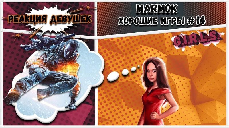 """Marmok - Хорошие Игры 14 """"Баги, Приколы, Фейлы"""". Реакция девушек/GIRLS"""