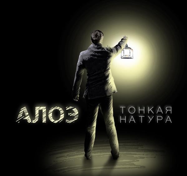 Новый альбом группы Алоэ - 'Тонкая Натура'