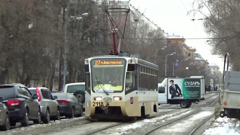 Трамвай 71-619А (КТМ-19А) №2118 с маршрутом №27 Метро Войковская - Метро Дмитровская (1)