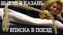 Выезд в Казань | Вписка в поезд
