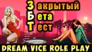 ЗБТ MTA DREAM VICE ROLE PLAY ТЕСТ ОБЗОР СЕРВЕРА GTA SA VICE CITY