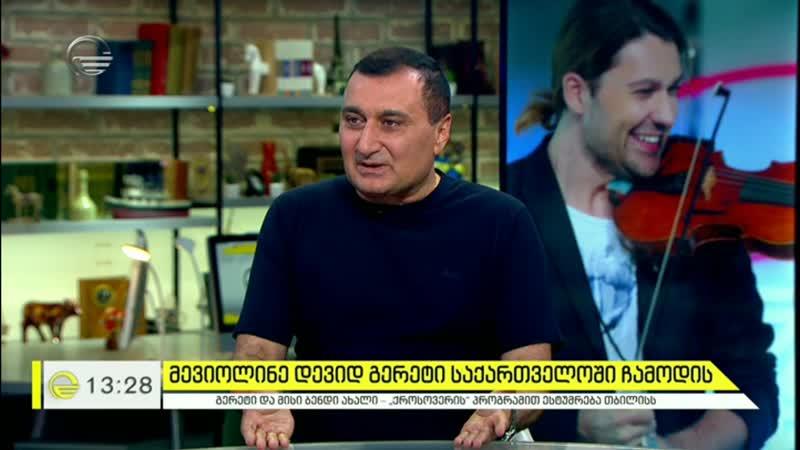 მევიოლინე დევიდ გარეტი საქართველოში ჩამოდის(2)