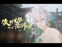 【国漫】剑网3·侠肝义胆沈剑心 第3话 名剑大会篇1 初出江湖 1080P
