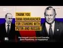 Россия тролли, шпионы, помехи СМОТРИ В ОБА №99