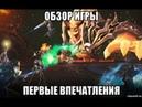 World Of Kings Обзор игры первые впечатления лайфхаки