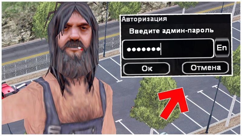 АДМИН ШАЛИТ НА АРИЗОНЕ в SAMP 2