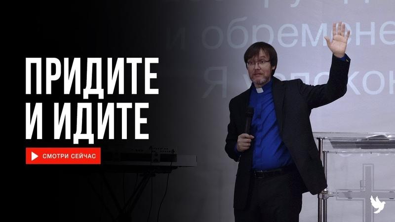 Виталий Хайдуков Придите и идите