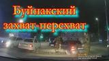 Захват перехват по Дагестански - Capture interception in Dagestan