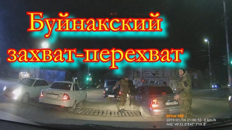 Захват перехват по Дагестански Capture interception in Dagestan