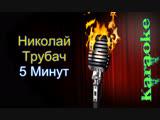 Николай Трубач -5 минут ( караоке )