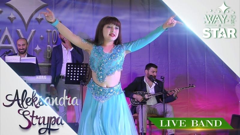 Way to be a STAR ☆ Ukraine ★2018★ Live Band ⊰⊱ Aleksandra Strypa