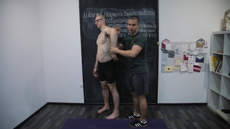Деревянные мышцы или Корявый позвоночник? [Техника и Подвижность]