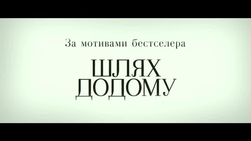 Шлях додому офіційний трейлер українською