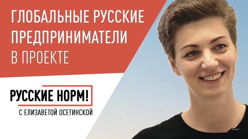Русские норм с Елизаветой Осетинской Совместный проект RTVI и The Bell