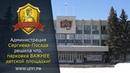 Администрация Сергиева Посада решила что парковка важнее детской площадки