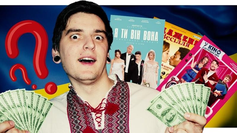 ТОП 6 НАЙКАСОВІШИХ УКРАЇНСЬКИХ ФІЛЬМІВ Українське кіно приносить гроші