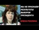 Мы не признаем результаты выборов президента Елена Рохлина