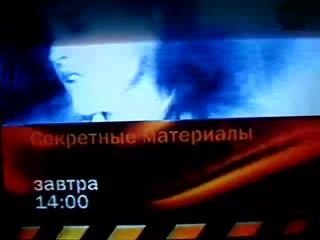 The X-Files, Ren TV 2008
