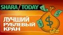 Выплата из рублевого крана Shara Today заработок без вложений