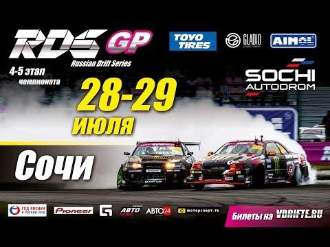 RDS GP 5 этап ТОП 32 на Сочи Автодроме