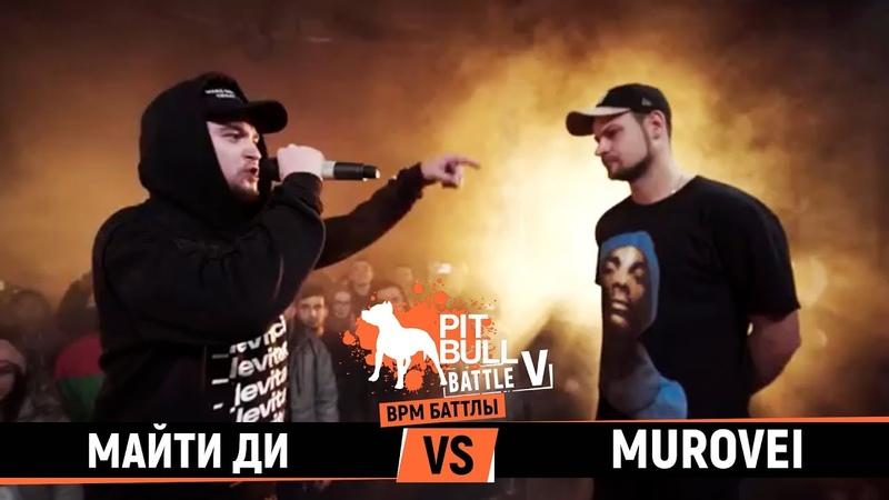 Murovei vs Майти Ди Pit Bull Battle V BPM