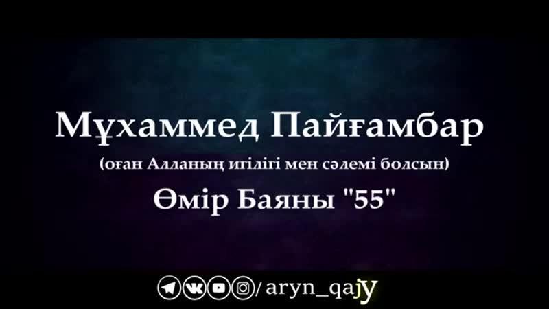 Мұхаммед Пайғамбар (ﷺ) Өмір Баяны 55 /Ұстаз Ерлан Ақатаев